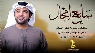 عيضه المنهالي - سابع محال (حصرياً) | 2019