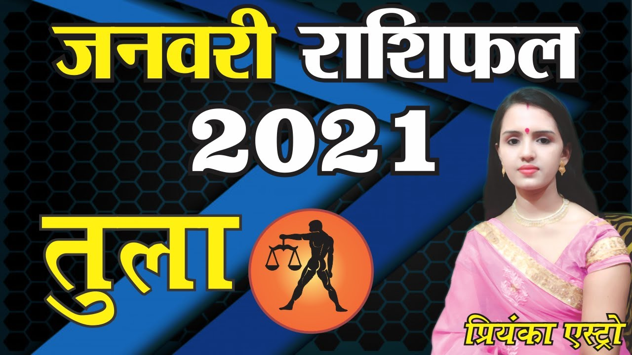 Tula Rashi Libra Predictions For January 2021 Rashifal Monthly Horoscope Priyanka Astro Youtube Get most accurate monthly horoscope and astrological predictions for the december month in 2020 for all 12 zodiac signs at ganeshaspeaks.com. tula rashi libra predictions for january 2021 rashifal monthly horoscope priyanka astro