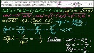 Тригонометрические функции числового аргумента-4