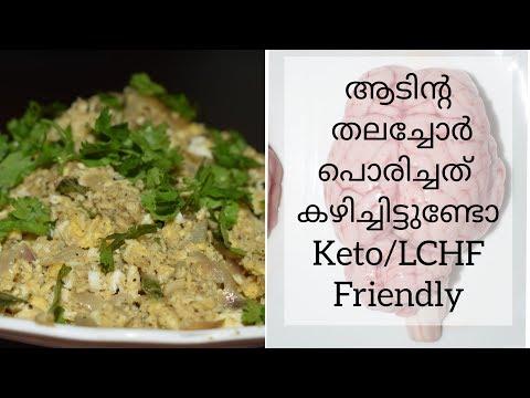 goat-brain-fry-recipe-in-malayalam-with-subtitles-|bheja-fry-|-keto/lchf-friendly-|ep48