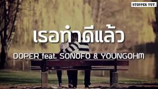 """เธอทำดีแล้ว - DOPER """" feat. SONOFO & YOUNGOHM (เนื้อเพลง)"""