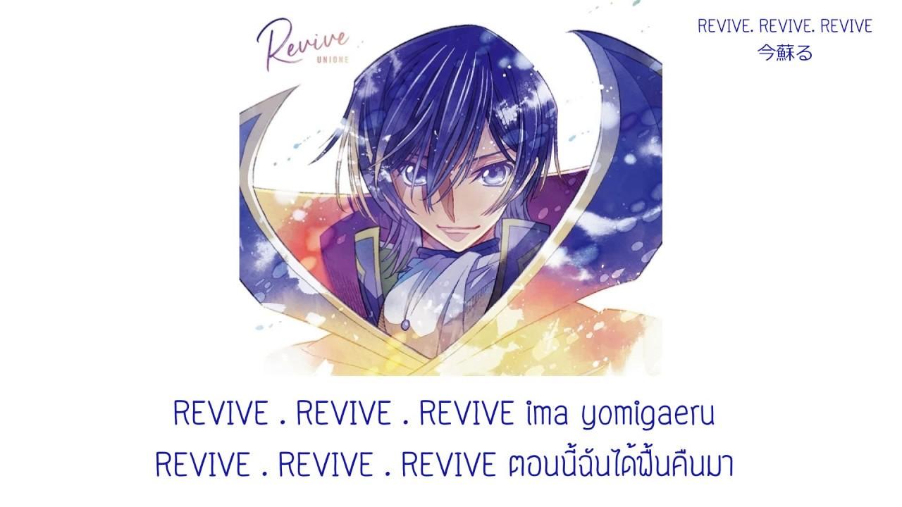 UNIONE - Revive OST  Code Geass: Lelouch of the Resurrection [ Lyric +  Romanji + Thai Sub ]