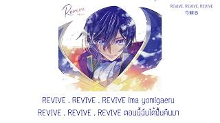 UNIONE - Revive OST. Code Geass: Lelouch Of The Resurrection [ Lyric + Romanji + Thai Sub ]