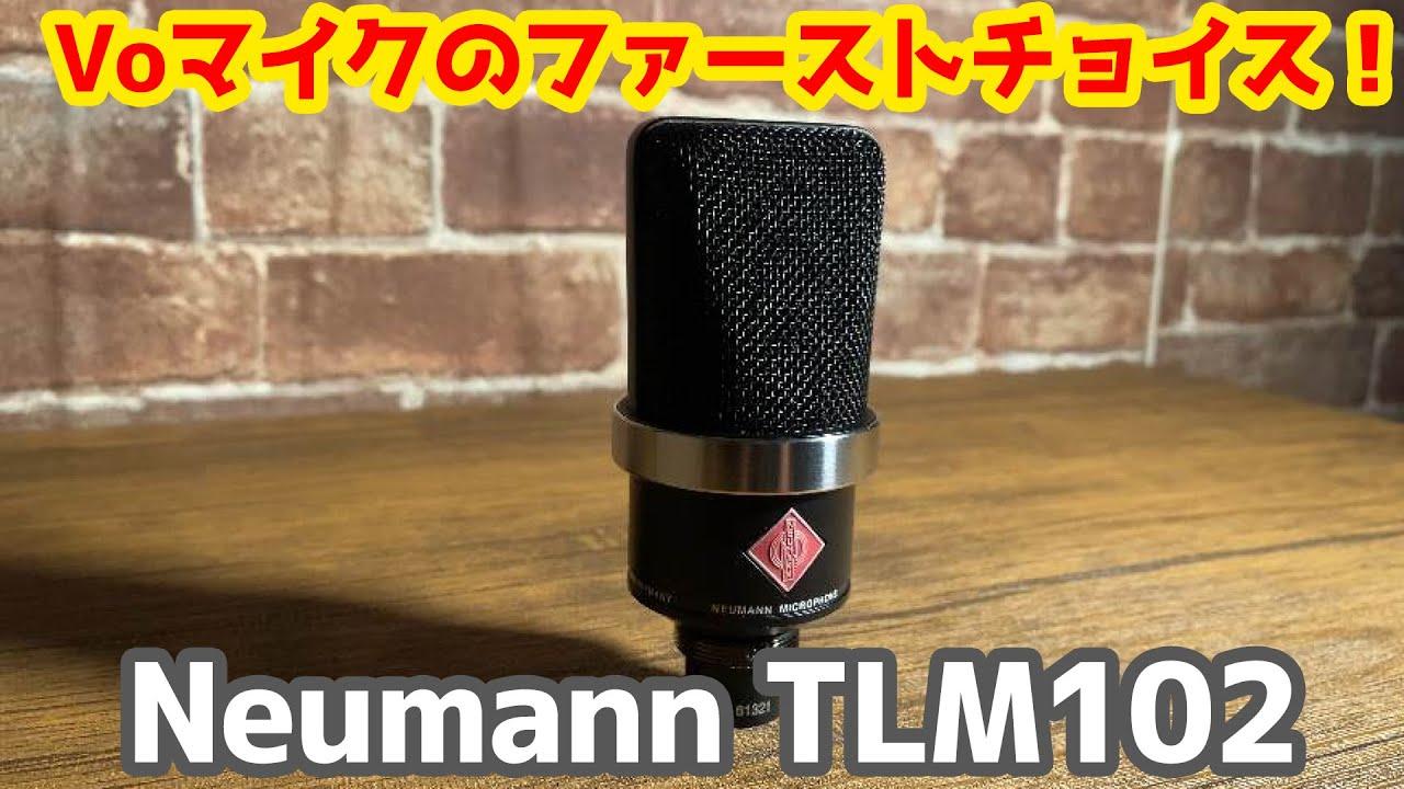Tlm102 ノイマン