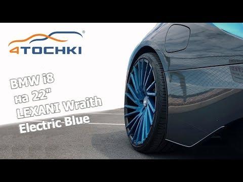 BMW i8 на 22 дисках LEXANI Wraith Electric Blue Wheels