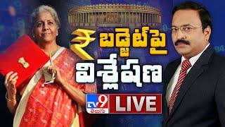 కేంద్ర బడ్జెట్ పై విశ్లేషణ || Union Budget 2021 || Rajinikanth TV9