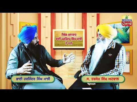 Kathawachak Bhai Harjinder Singh Majhi 260917 (Media Punjab TV)