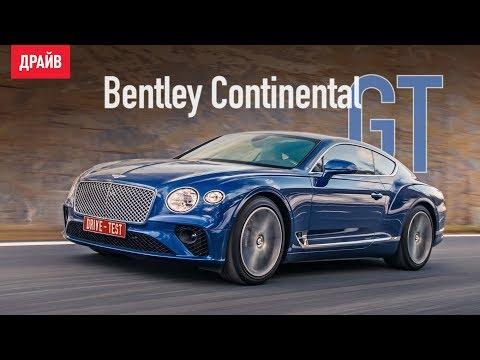 Bentley Continental GT тест-драйв — репортаж Михаила Петровского