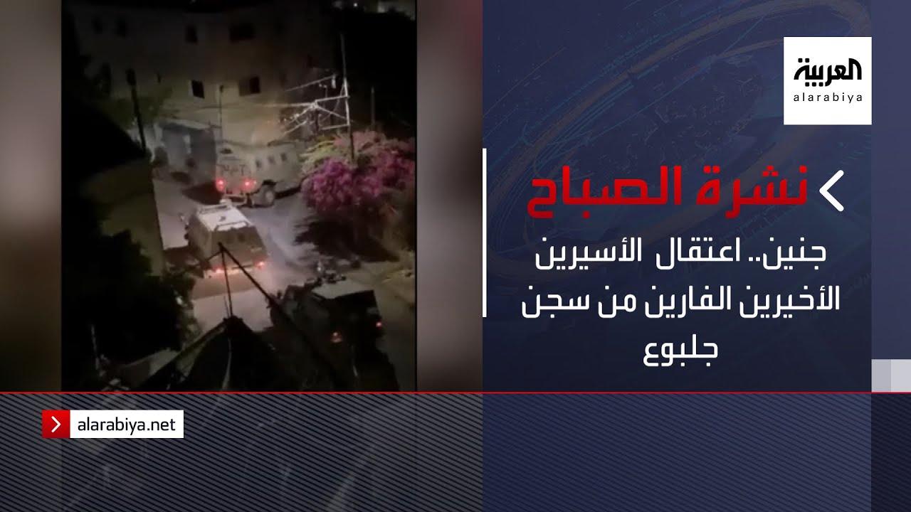 نشرة الصباح | جنين.. اعتقال  الأسيرين الأخيرين الفارين من سجن جلبوع  - 08:53-2021 / 9 / 19