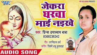 Jekra Gharwa Mai Naikhe - Rejain Mara Nokari Se - Prince Upadhyay Baba - Bhojpuri Hit Songs 2018