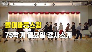 스윙댄스 올어바웃스윙 75학기 일요일 동호회 강사소개