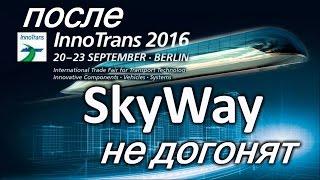 🎥 Смотреть ВСЕМ, Новости SkyWay Что нас ждет в ближайщее время!!! Инвестиции в новый транспорт