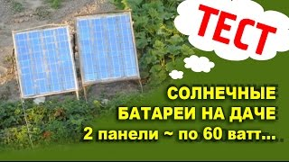 видео Солнечные батареи для дома: выгодно и просто