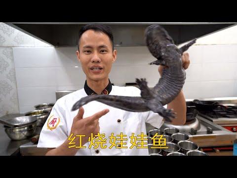 """厨师长教你:""""红烧娃娃鱼""""的家常做法,味道非常赞,有机会一定要学起来(看过如何处理娃娃鱼的同学可以从1分30秒开始观看)"""