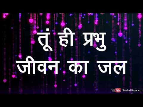 Aaja Prabhu (आजा प्रभु)