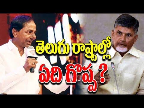 AP Vs Telangana||War moves to Social Media||CBN vs KCR||#ChetanaMedia