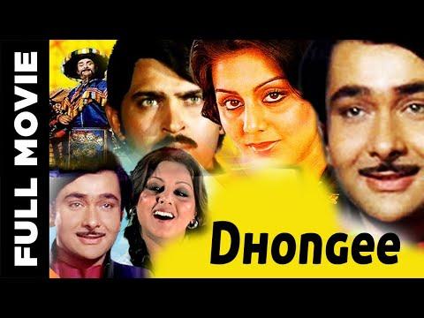 Dhongee 1979 | Hindi Movie | Randhir Kapoor, Neetu Singh, Asrani, Prem Nath | Hindi Classic Movies