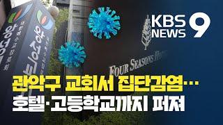 '성가대·수련회' 서울 왕성교회 1,700여 명 검사……