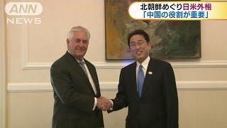 日米外相会談 対北朝鮮「中国の役割重要」で一致(17/04/11)