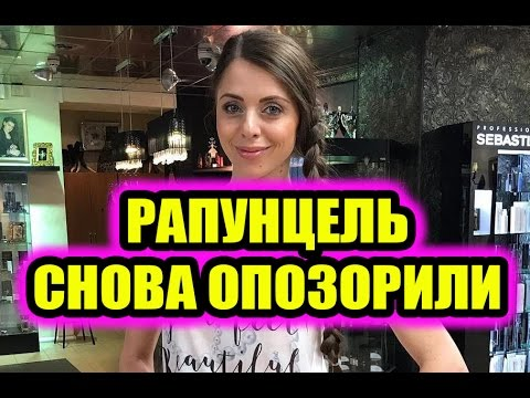 Дом 2 новости 24 апреля 2017 (24.04.2017) Раньше эфира