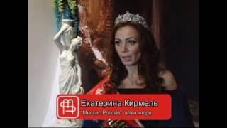 """Сюжет о конкурсе """"Миссис Нижний Новгород"""""""