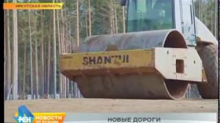 Сразу на нескольких крупных дорожных участках завершены ремонтные работы в регионе