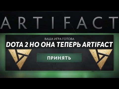видео: ЭТО ДОТА 2 НО ЭТО АРТЕФАКТ НО ЭТО ДОТА 2! dota 2 but it's artifact