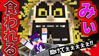 【Minecraft】うp主、巨人の口の中に!?マイクラで超危険なジェットコースターに乗ったら大変な事になった!!【ゆっくり実況】【マインクラフトmod紹介】
