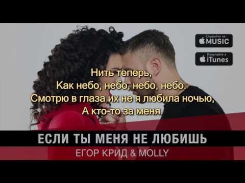 Егор Крид & MOLLY - Если ты меня не любишь (караоке+бэки)