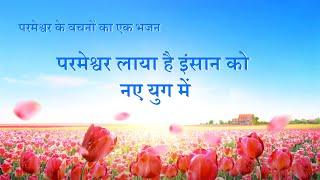 New Hindi Christian Song | परमेश्वर लाया है इंसान को नए युग में