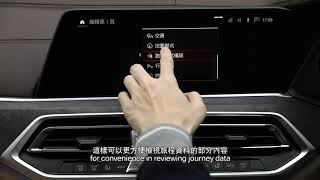 BMW X7 - Driving Information