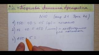 стр 21 №10 Урок 76 Математика 4 класс гдз Чеботаревская 2 часть задача про фонари