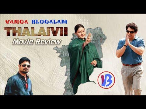 THALAIVII Tamil Movie Review by Vanga Blogalam | தலைவி பட விமர்சனம் | Kangana Ranaut | Vijay