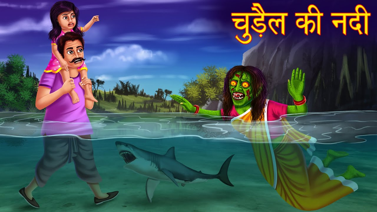 Download चुड़ैल की नदी | River Of Witch | Haunted River | Horror Stories in Hindi | Moral Stories | Kahaniya