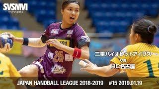 MVI vs HC名古屋 2019.01.19 ☆ 第43回日本リーグ第15戦