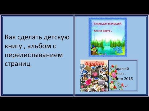 Как сделать книгу или альбом с перелистыванием страниц PowerPoint