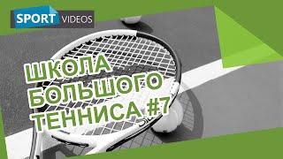 Школа большого тенниса. Урок №7: Подача. Первая часть