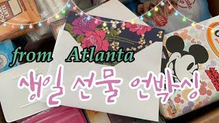 생일 선물 언박싱 | 아틀란타에서 날아온 축하 | ba…