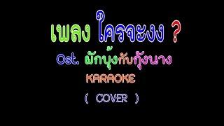น้องออมเบตง ( ใครจะงง? Karaoke ) Ost. ผักบุ้งกับกุ้งนาง