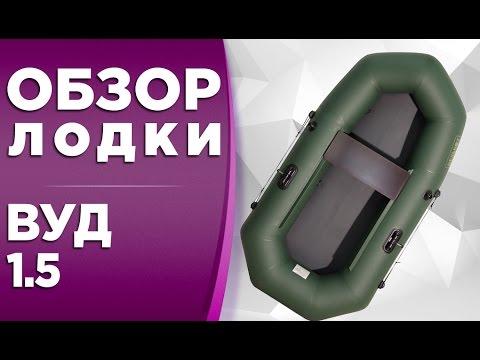 ОБЗОР НАДУВНОЙ ГРЕБНОЙ ЛОДКИ ПВХ ВУД 1.5