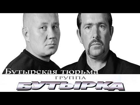 Бутырка - Бутырская тюрьма