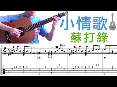小情歌 /蘇打綠 (吉他)  Little Love Song / Sodagreen (Guitar)