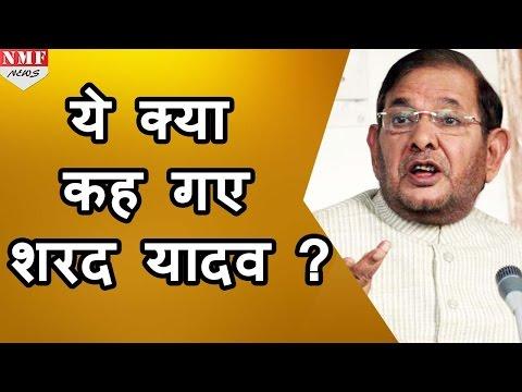 Narendra Modi को घेरने के चक्कर में खुद घिर गए Sharad Yadav, दिया विवादित बयान