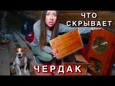 Чердак в доме Мистика Нашла старые вещи это Дом Призрак ? | Elli Di