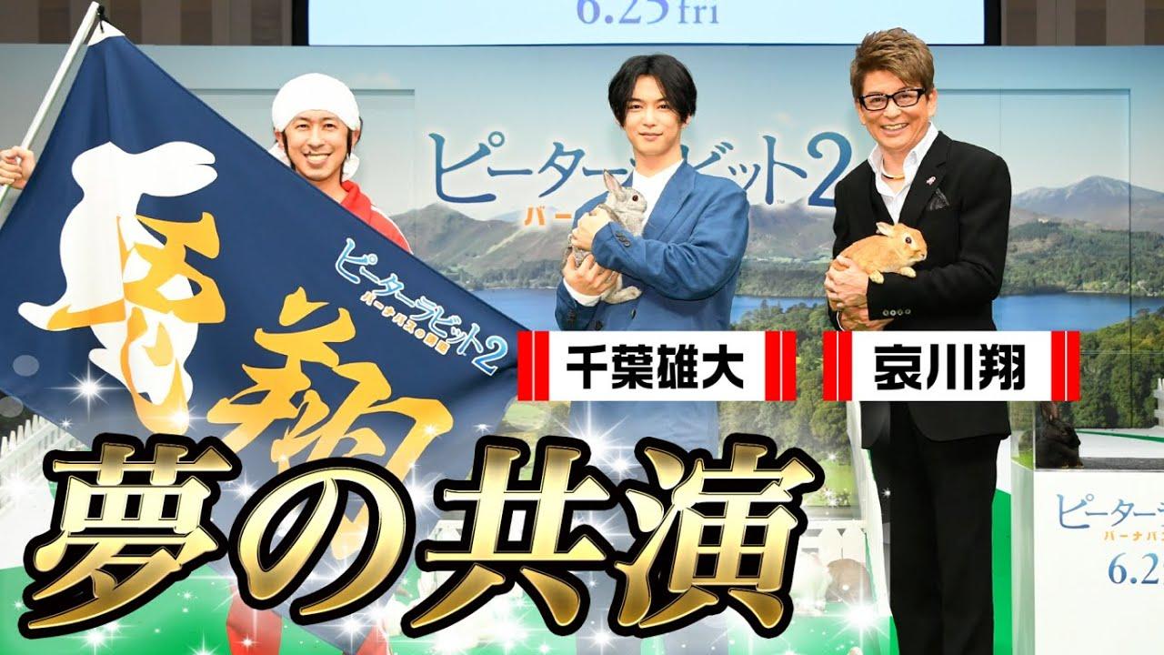 【夢の共演】千葉雄大さんと哀川翔さんと共演!〜ピーターラビット2バーナバスの誘惑イベント〜
