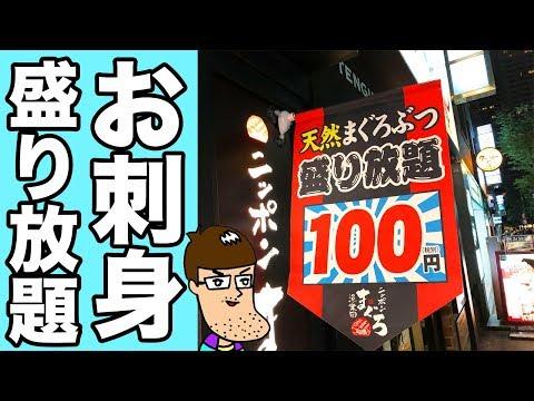 100円でお刺身が盛り放題の店が最高すぎた!!
