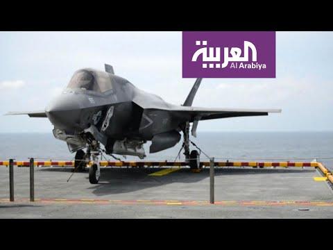 واشنطن توقف تسليم أنقرة طائرات اف 35 وتطلب من الطيارين الأتراك مغادرة البلاد بنهاية يوليو  - نشر قبل 2 ساعة