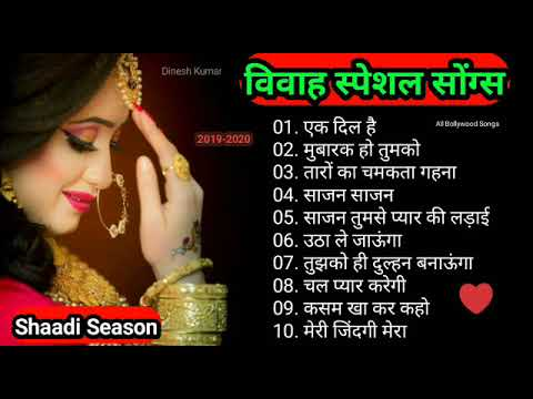 90's Evergreen , विवाह सोंग्स हिंदी , सुपरहिट Bollywood Songs , Shadi Special Hd