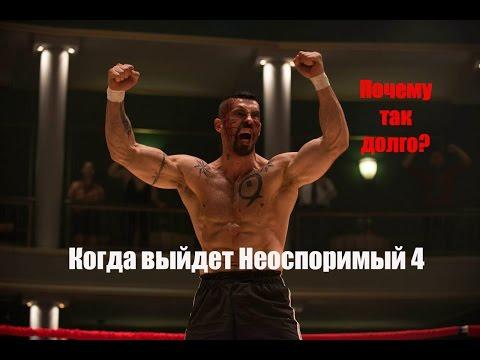 Неоспоримый 4 (2016) — КиноПоиск