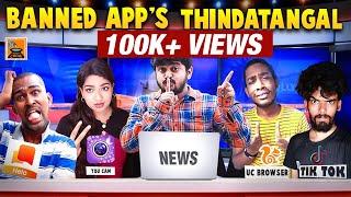 Banned Apps Thindatangal | Thirsty Crow | Ambani Shankar